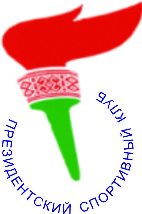 логотип_Президентского_спортклуба.jpg